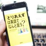 話題の「とりあえず」は英語でなんと言う?本を読んでみた。Eigo with luke