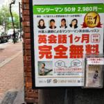 《福岡》天神にあるスタートアップイングリッシュSTART-UP ENGLISHに実際に無料体験レッスンを受けに行ってきた